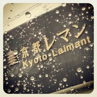 Photo taken at 京都レマン by サヴォさん プ. on 9/15/2013