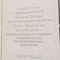 Photo taken at У Озера by NikitA on 7/21/2016