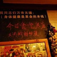 Photo taken at 大锅饭食堂 by Yuri ~. on 8/16/2013