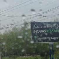 Photo taken at По Городу✌✌✌ by Kate A. on 4/26/2013
