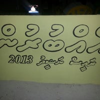 Photo taken at MDP Haruge by Rabeeu Z. on 7/2/2013