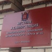Photo taken at Администрация Муниципального округа № 65 by Дмитрий S. on 11/19/2013