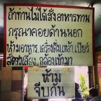 Photo taken at ก๋วยเตี๋ยวเป็ดตี๋อ้วนชวนหิว by Nonglexx N. on 10/1/2013