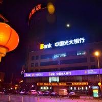 Photo taken at 中国光大银行锦州分行 by Eddy on 6/20/2013