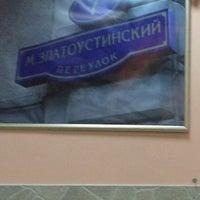 Photo taken at Финансовый университет при Правительстве РФ by Никита on 1/14/2013