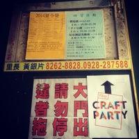Photo taken at 土城區 by Misala H. on 6/7/2014