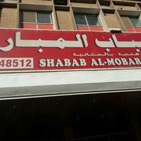 Photo taken at مطعم شباب المبارك by douya E. on 9/21/2012