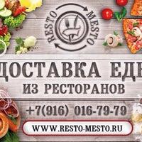 Снимок сделан в Иль Канто пользователем Ресто- М. 1/10/2017