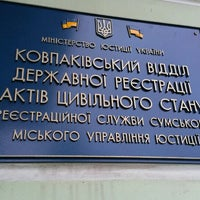 Photo taken at Ковпаковский отдел государственной регистрации актов гражданского положения by Tony M. on 2/14/2013
