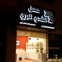Photo taken at عسل الشدي البري by Md07 4. on 11/5/2014