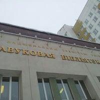 รูปภาพถ่ายที่ Научная библиотека БНТУ โดย Dmitry M. เมื่อ 12/10/2012