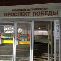 Photo taken at Станция метро «Проспект Победы» by Алексей К. on 2/18/2013