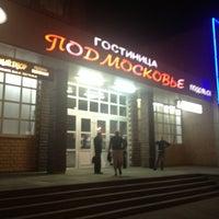 Photo taken at Гостиница Подмосковье-Подольск by Ann on 5/1/2013