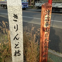 Photo taken at きりんど橋跡 by Let's Go D. on 6/5/2013