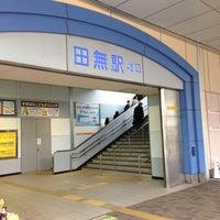 Photo taken at Tanashi Station (SS17) by さすらい on 4/29/2013