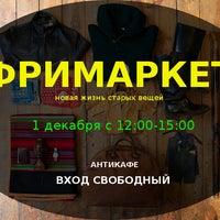 Снимок сделан в Антикафе пользователем Ольга Л. 12/7/2013
