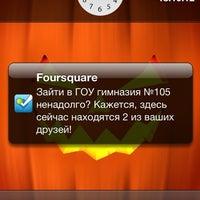 Photo taken at Гимназия № 105 by Егор on 10/18/2012