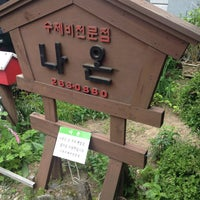 Photo taken at 나온 by Alex J. on 5/18/2013