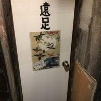 Photo taken at 遠足 by はんめ on 11/4/2017