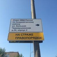 Photo taken at ОВД Академического района by Александр К. on 7/26/2014