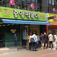 Photo taken at 중앙떡볶이 by Jee-eun K. on 5/4/2017