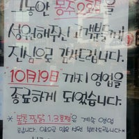 Photo taken at 봉추(鳳雛)찜닭 by Soyoung C. on 10/8/2014