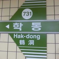 Photo taken at Hak-dong Stn. by Dae-In M. on 11/1/2012
