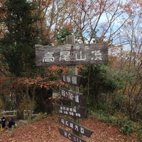 Photo taken at Top of Mt. Takao by 剛 関. on 11/29/2012