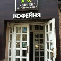 Photo taken at Кофеин by Николай Ц. on 6/27/2013