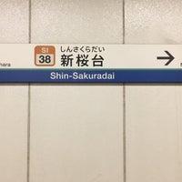 Photo taken at Shin-Sakuradai Station by 富山鉄道 あ. on 11/3/2017