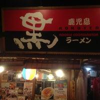 Photo taken at 鹿児島ラーメン 黒天 by Ai 8. on 8/10/2013