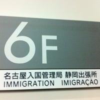 Photo taken at Nagoya Regional Immigration Bureau Shizuoka Branch Office by Allxhi on 12/3/2013