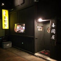 Photo taken at 喜聞屋 by Kanya T. on 3/6/2015