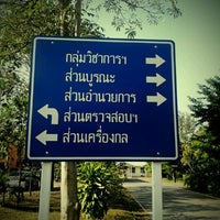 Photo taken at สำนักงานทางหลวงชนบทที่ 4 เพชรบุรี by นพดล จ. on 1/17/2013