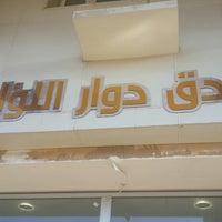Photo taken at فندق دوار اللؤلؤة by Ali N. on 12/11/2014