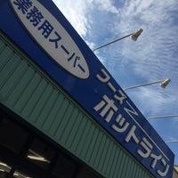 Photo taken at フーズホットライン by Hiromi K. on 10/11/2014