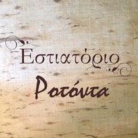 Photo taken at Ροτοντα by Ροτόντα Ε. on 2/25/2013