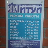 Photo taken at Титул (Риэлтор) by Сергей Е. on 2/28/2013