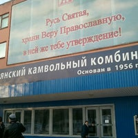 Photo taken at Брянский Камвольный Комбинат by Дмитрий З. on 2/16/2013