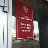 Photo taken at Институт проблем сверхпластичности металлов (ИПСМ) РАН by Nelya G. on 4/23/2013
