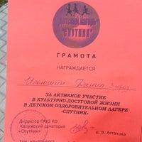 "Photo taken at Санаторий ""Спутник"" by Natali E. on 8/5/2013"