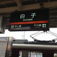 Photo taken at Shiroko Station (E31) by komochiha18sai on 2/17/2013