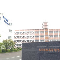 Photo taken at 鳥羽商船高等専門学校 by Takaaki I. on 5/3/2013