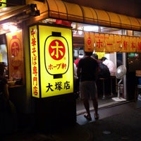 Photo taken at ホープ軒本舗 大塚店 by Katuyuki K. on 9/27/2014