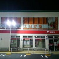 Photo taken at 赤羽台郵便局 by akitsuno_kitera on 9/19/2014