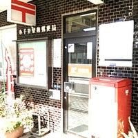 Photo taken at 小千谷駅前郵便局 by akitsuno_kitera on 11/22/2014