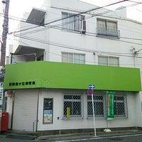 Photo taken at 目黒緑が丘郵便局 by akitsuno_kitera on 5/14/2016