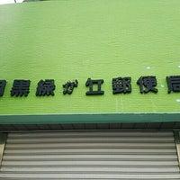 Photo taken at 目黒緑が丘郵便局 by akitsuno_kitera on 5/23/2015