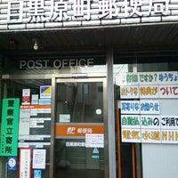 Photo taken at 目黒原町郵便局 by akitsuno_kitera on 2/1/2015