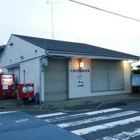 Photo taken at 大宮本郷郵便局 by akitsuno_kitera on 8/2/2016